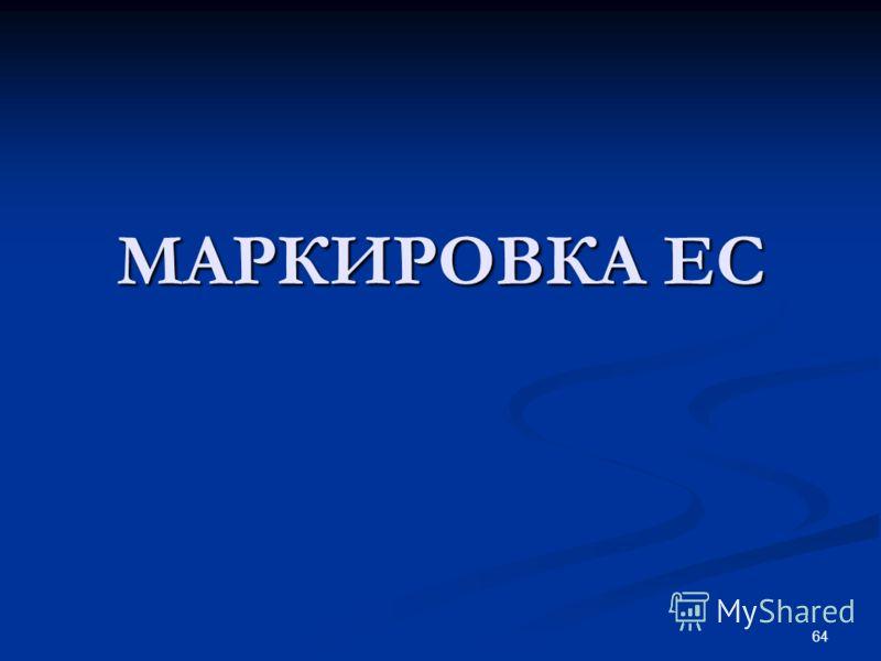 64 МАРКИРОВКА EC