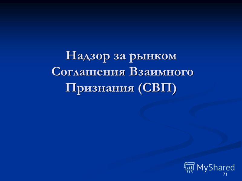71 Надзор за рынком Соглашения Взаимного Признания (СВП)