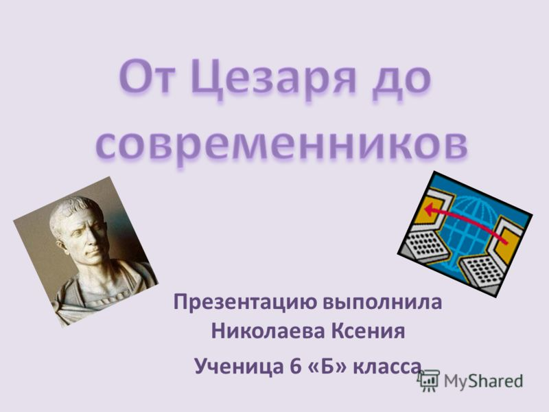 Презентацию выполнила Николаева Ксения Ученица 6 «Б» класса
