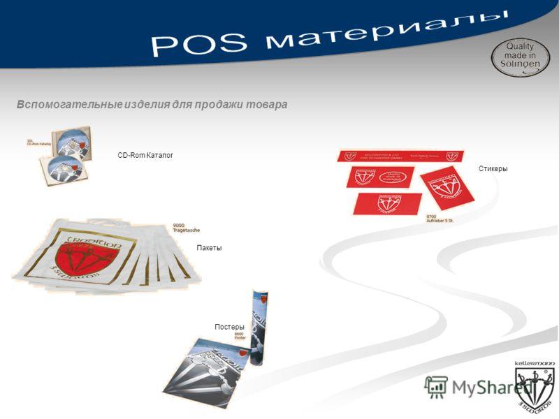 Постеры Вспомогательные изделия для продажи товара Стикеры Пакеты CD-Rom Каталог