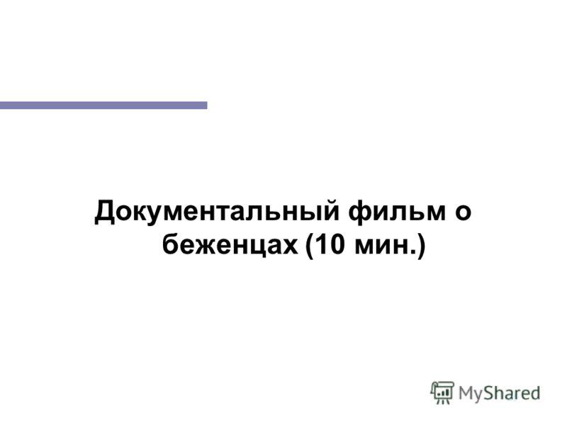 25 Документальный фильм о беженцах (10 мин.)