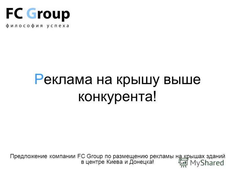 Реклама на крышу выше конкурента! Предложение компании FC Group по размещению рекламы на крышах зданий в центре Киева и Донецка!