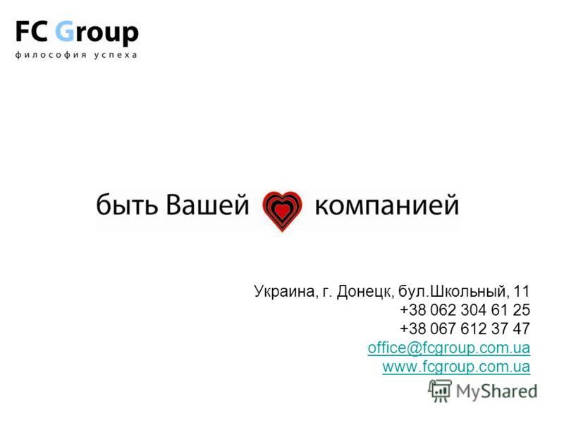 Украина, г. Донецк, бул.Школьный, 11 +38 062 304 61 25 +38 067 612 37 47 office@fcgroup.com.ua www.fcgroup.com.ua