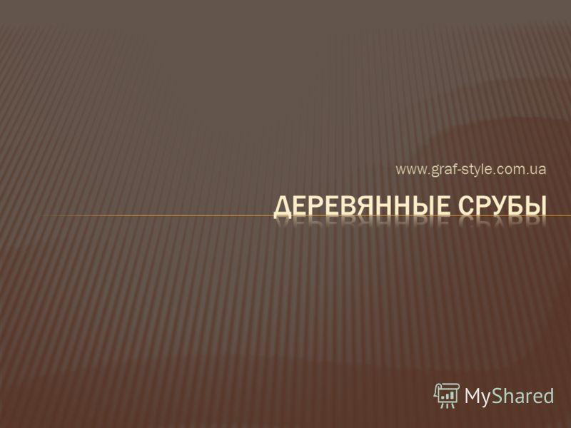www.graf-style.com.ua
