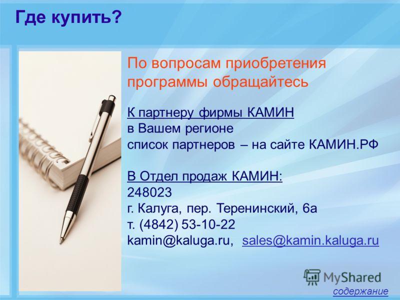По вопросам приобретения программы обращайтесь К партнеру фирмы КАМИН в Вашем регионе список партнеров – на сайте КАМИН.РФ В Отдел продаж КАМИН: 248023 г. Калуга, пер. Теренинский, 6а т. (4842) 53-10-22 kamin@kaluga.ru, sales@kamin.kaluga.rusales@kam