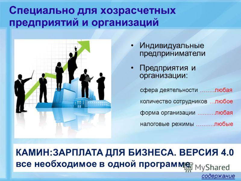 Индивидуальные предприниматели Предприятия и организации: сфера деятельности ….....любая количество сотрудников...любое форма организации..........любая налоговые режимы ….......любые КАМИН:ЗАРПЛАТА ДЛЯ БИЗНЕСА. ВЕРСИЯ 4.0 все необходимое в одной про