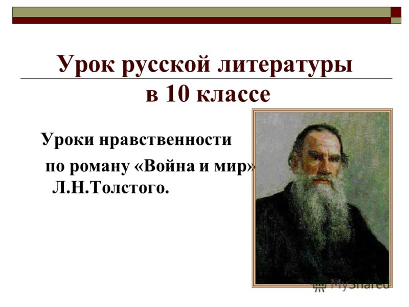 Урок русской литературы в 10 классе Уроки нравственности по роману «Война и мир» Л.Н.Толстого.