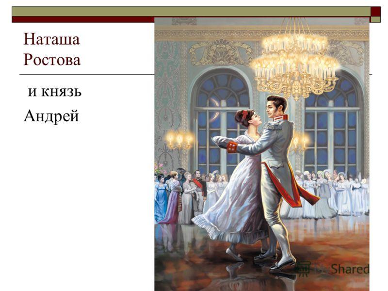 Наташа Ростова и князь Андрей