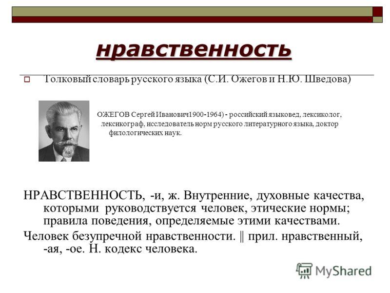 Толковый словарь русского языка с и ожегов н ю шведова
