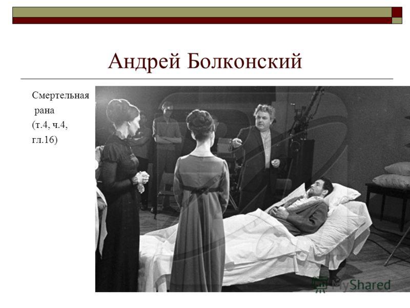 Андрей Болконский Смертельная рана (т.4, ч.4, гл.16)