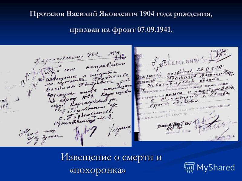 Протазов Василий Яковлевич 1904 года рождения, призван на фронт 07.09.1941. Извещение о смерти и «похоронка»