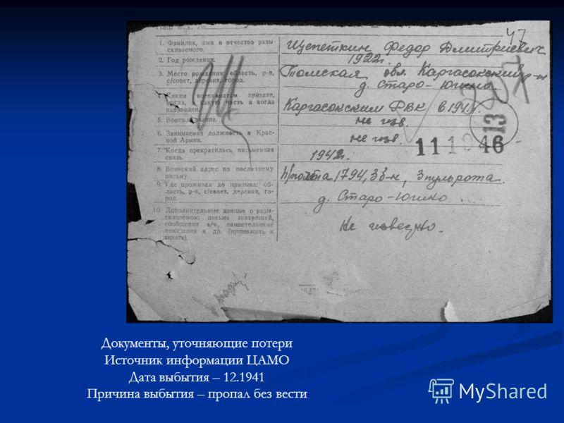 Документы, уточняющие потери Источник информации ЦАМО Дата выбытия – 12.1941 Причина выбытия – пропал без вести