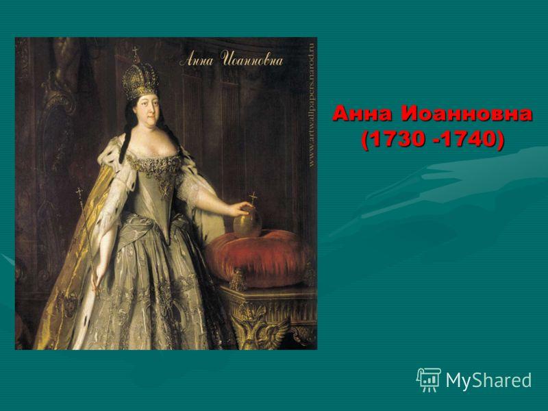 Анна Иоанновна (1730 -1740)