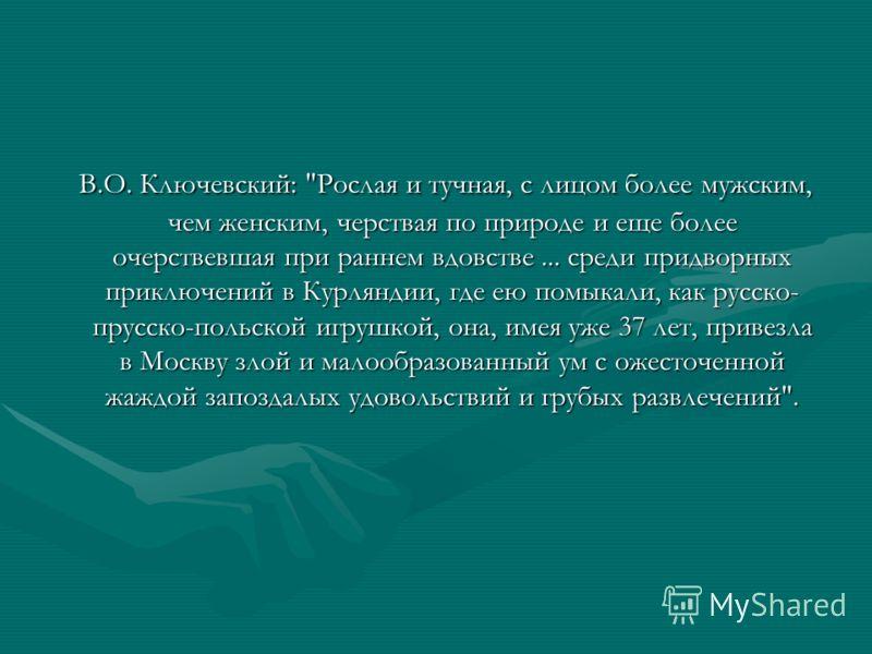 В.О. Ключевский: