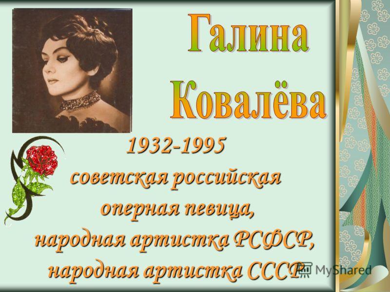 1932-1995 советская российская оперная певица, оперная певица, народная артистка РСФСР, народная артистка СССР
