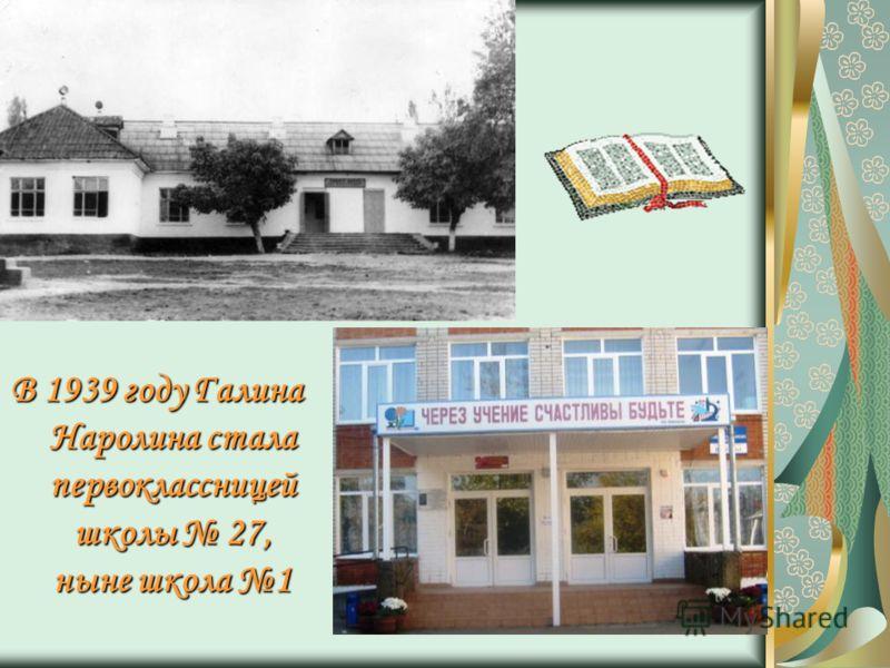 В 1939 году Галина Наролина стала первоклассницей школы 27, ныне школа 1