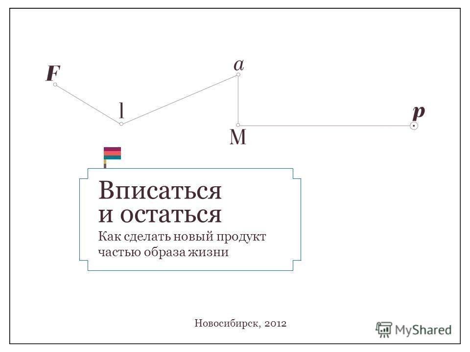 Вписаться и остаться Как сделать новый продукт частью образа жизни Новосибирск, 2012