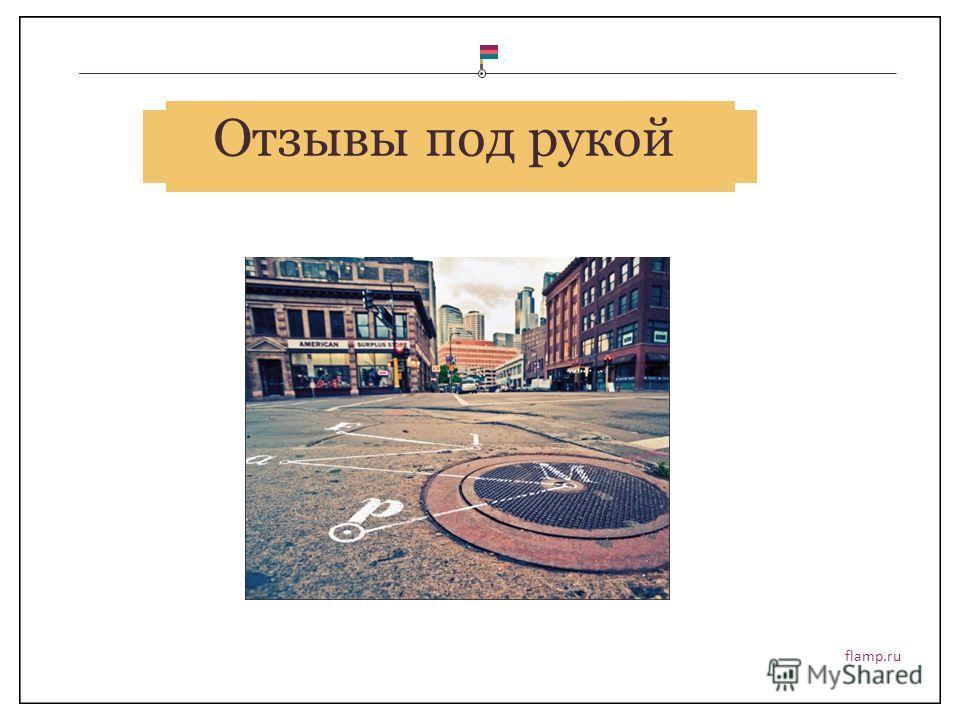 flamp.ru Отзывы под рукой