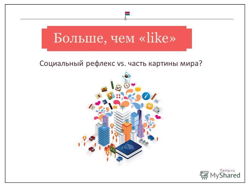 Больше, чем «like» Социальный рефлекс vs. часть картины мира?