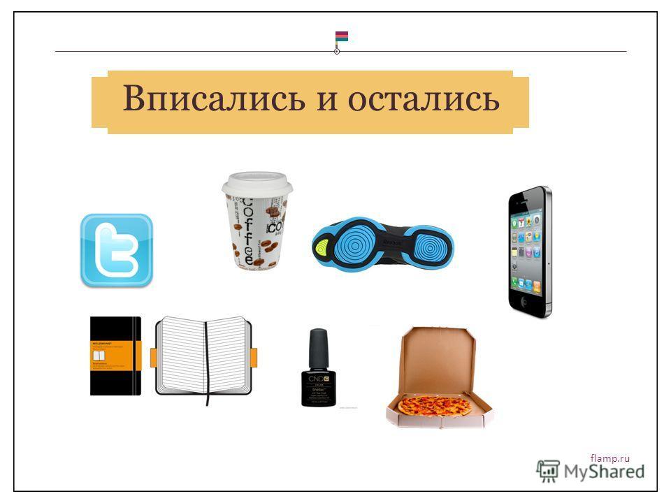 flamp.ru Вписались и остались