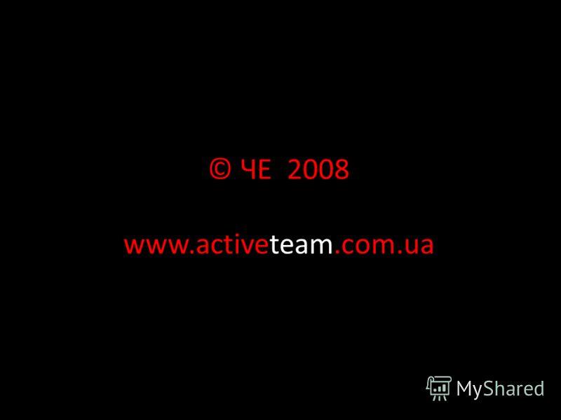 © ЧЕ 2008 www.activeteam.com.ua
