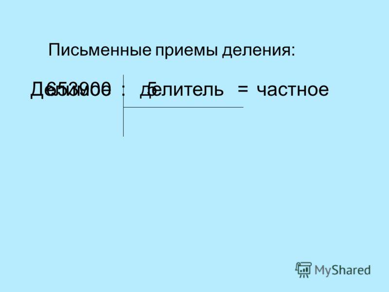 Письменные приемы деления: Делимое:делитель = частное 6539005