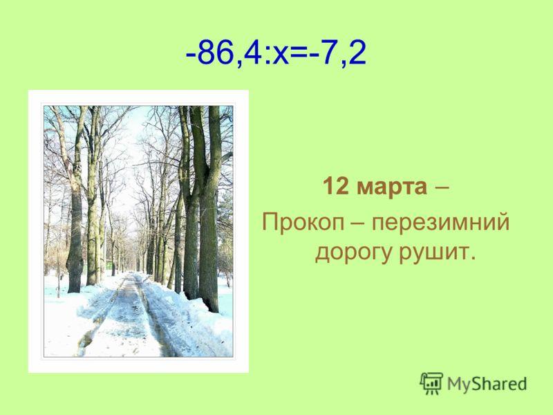 -86,4:x=-7,2 12 марта – Прокоп – перезимний дорогу рушит.