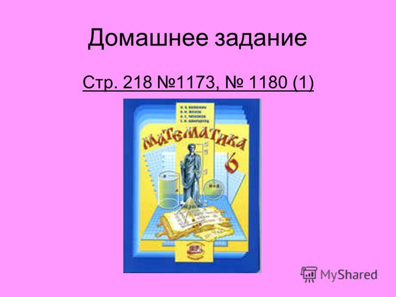 Домашнее задание Стр. 218 1173, 1180 (1)