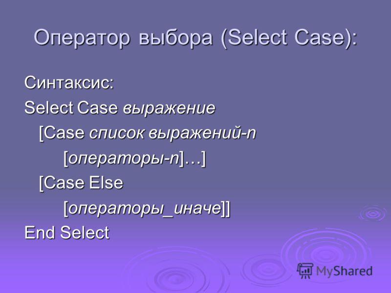 Оператор выбора (Select Case): Синтаксис: Select Case выражение [Case список выражений-n [операторы-n]…] [Case Else [операторы_иначе]] End Select