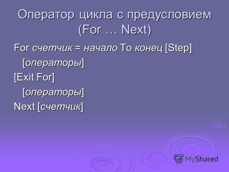 Оператор цикла с предусловием (For … Next) For счетчик = начало To конец [Step] [операторы] [Exit For] [операторы] Next [счетчик]