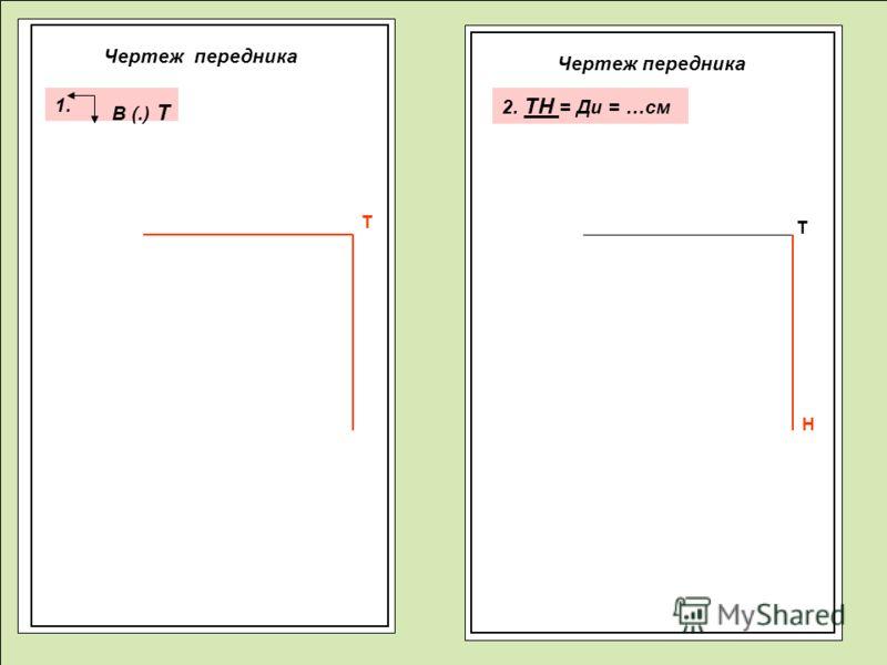 Т Т Н 1. В (.) Т 2. ТН = Ди = …см