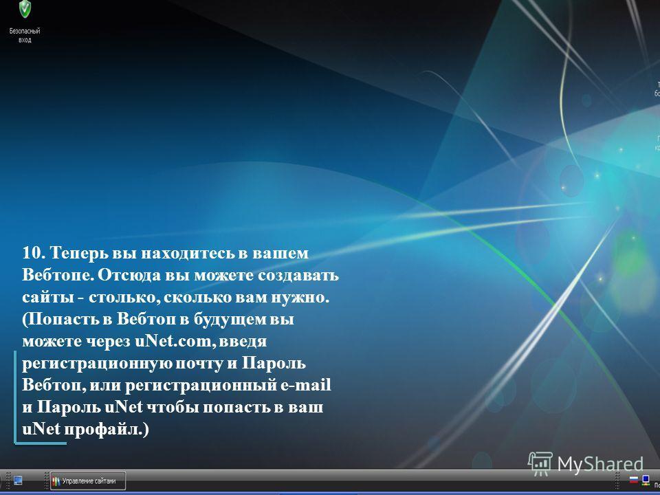10. Теперь вы находитесь в вашем Вебтопе. Отсюда вы можете создавать сайты - столько, сколько вам нужно. (Попасть в Вебтоп в будущем вы можете через uNet.com, введя регистрационную почту и Пароль Вебтоп, или регистрационный e-mail и Пароль uNet чтобы