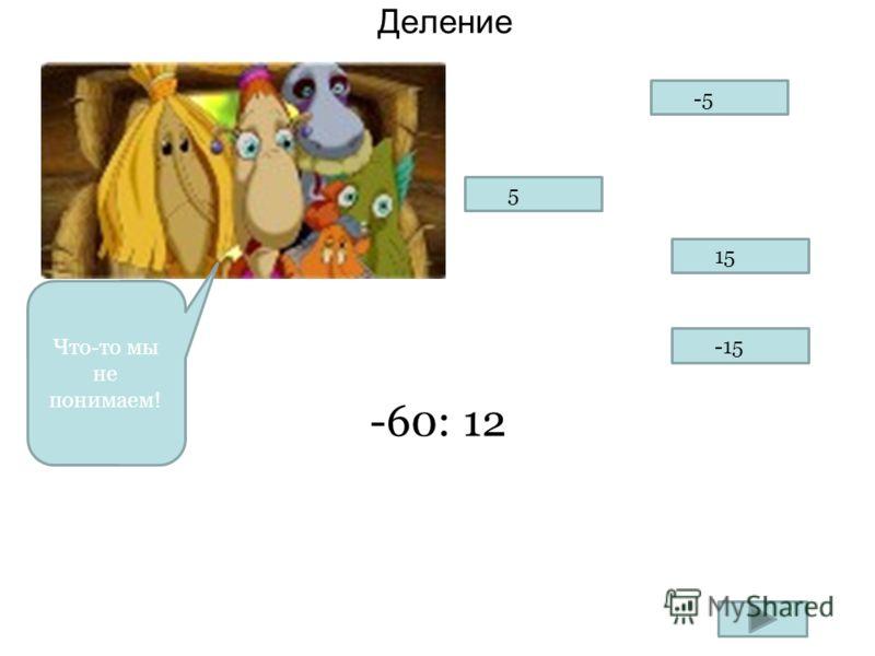 48 : (- 0,5) 20 0,5 - 0,05 - 20 - 96 Деление