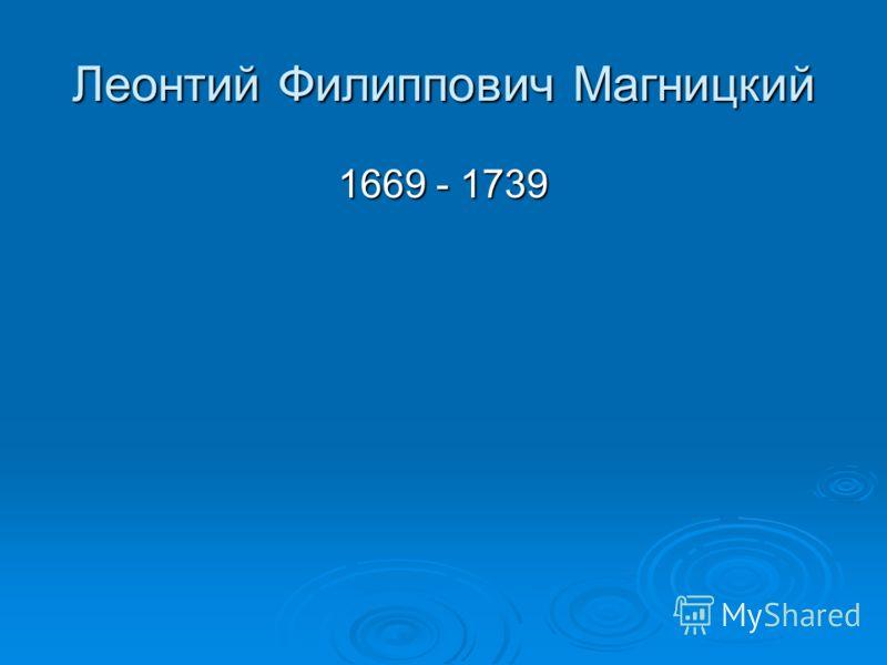 Леонтий Филиппович Магницкий 1669 - 1739