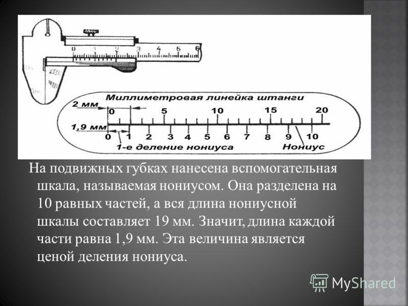 9. Штангенциркуль это инструмент, который используется для … Проверь свои знания А – разметки детали Б – для измерения размеров деталей и их частей с большой точностью, а также для разметки В – для контроля размеров деталей цилиндрической формы !!! П