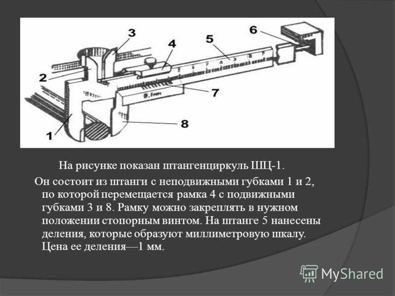 4.Измерение штангенциркулем При разметке и обработке деталей широко используется контрольно-измерительный инструмент. С простейшим из них измерительной линейкой вы уже знакомы. Она позволяет определить размеры деталей с точностью до 1 мм. Для измерен