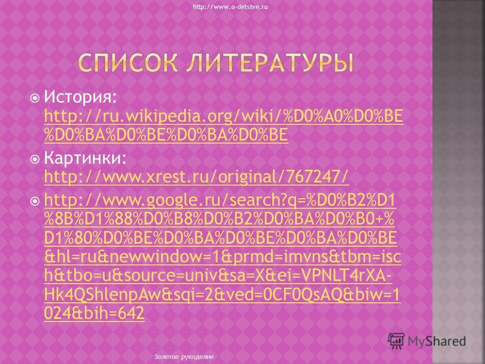 История: http://ru.wikipedia.org/wiki/%D0%A0%D0%BE %D0%BA%D0%BE%D0%BA%D0%BE http://ru.wikipedia.org/wiki/%D0%A0%D0%BE %D0%BA%D0%BE%D0%BA%D0%BE Картинки: http://www.xrest.ru/original/767247/ http://www.xrest.ru/original/767247/ http://www.google.ru/se