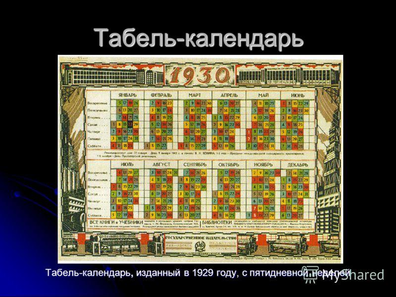 Табель-календарь Табель-календарь, изданный в 1929 году, с пятидневной неделей Табель-календарь, изданный в 1929 году, с пятидневной неделей