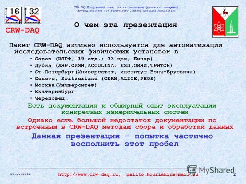 CRW-DAQ CRW-DAQ Программный пакет для автоматизации физических измерений CRW-DAQ software for Supervisory Control And Data Acquisition 19.09.2012 2http://www.crw-daq.ru, mailto:kouriakine@mail.ru О чем эта презентация Пакет CRW-DAQ активно использует