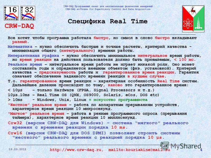 CRW-DAQ CRW-DAQ Программный пакет для автоматизации физических измерений CRW-DAQ software for Supervisory Control And Data Acquisition 19.09.2012 4http://www.crw-daq.ru, mailto:kouriakine@mail.ru Специфика Real Time Все хотят чтобы программа работала