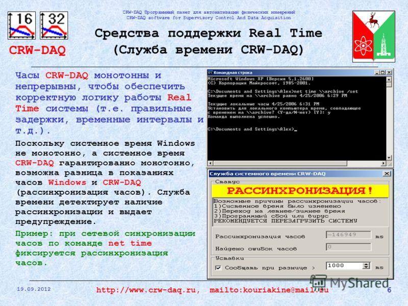 CRW-DAQ CRW-DAQ Программный пакет для автоматизации физических измерений CRW-DAQ software for Supervisory Control And Data Acquisition 19.09.2012 6http://www.crw-daq.ru, mailto:kouriakine@mail.ru Средства поддержки Real Time (Служба времени CRW-DAQ)