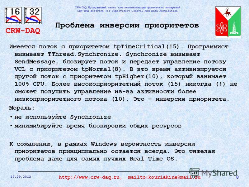 CRW-DAQ CRW-DAQ Программный пакет для автоматизации физических измерений CRW-DAQ software for Supervisory Control And Data Acquisition 19.09.2012 8http://www.crw-daq.ru, mailto:kouriakine@mail.ru Проблема инверсии приоритетов Имеется поток с приорите