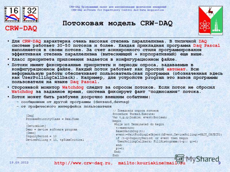 CRW-DAQ CRW-DAQ Программный пакет для автоматизации физических измерений CRW-DAQ software for Supervisory Control And Data Acquisition 19.09.2012 9http://www.crw-daq.ru, mailto:kouriakine@mail.ru Потоковая модель CRW-DAQ Для CRW-DAQ характерна очень