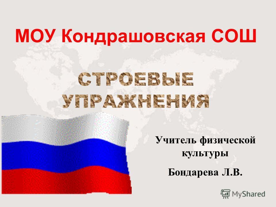 Учитель физической культуры Бондарева Л.В.