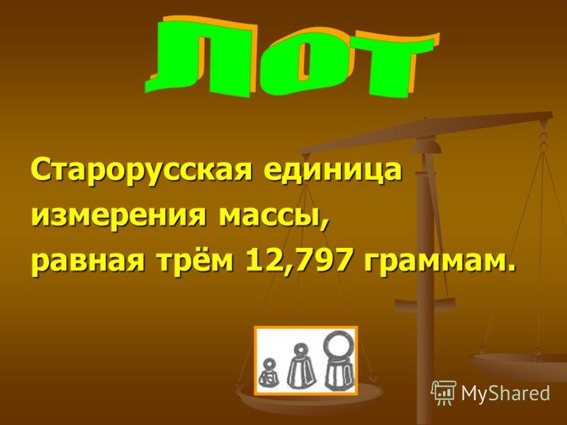 Старорусская единица измерения массы, равная трём 12,797 граммам.