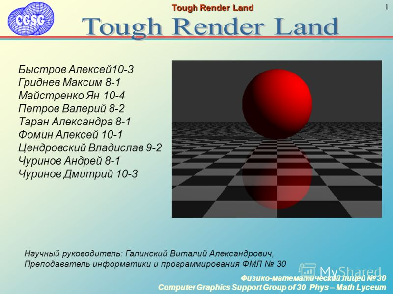 Физико-математический лицей 30 Computer Graphics Support Group of 30 Phys – Math Lyceum 1 Физико-математический лицей 30 Computer Graphics Support Group of 30 Phys – Math Lyceum 1 Tough Render Land Физико-математический лицей 30 Computer Graphics Sup