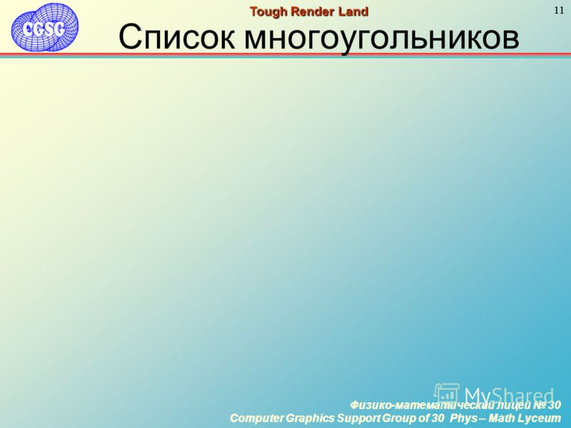 Физико-математический лицей 30 Computer Graphics Support Group of 30 Phys – Math Lyceum 11 Физико-математический лицей 30 Computer Graphics Support Group of 30 Phys – Math Lyceum 11 Tough Render Land Список многоугольников