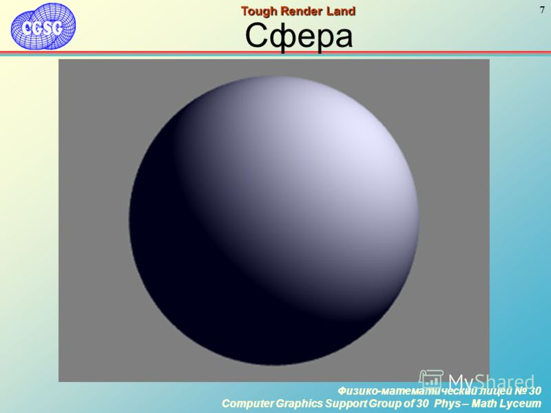Физико-математический лицей 30 Computer Graphics Support Group of 30 Phys – Math Lyceum 7 Физико-математический лицей 30 Computer Graphics Support Group of 30 Phys – Math Lyceum 7 Tough Render Land Сфера