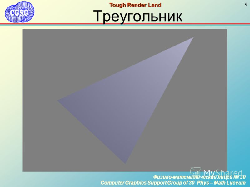 Физико-математический лицей 30 Computer Graphics Support Group of 30 Phys – Math Lyceum 9 Физико-математический лицей 30 Computer Graphics Support Group of 30 Phys – Math Lyceum 9 Tough Render Land Треугольник