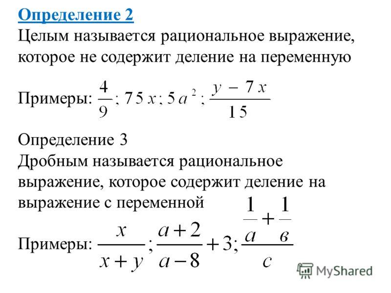 Определение 2 Целым называется рациональное выражение, которое не содержит деление на переменную Примеры: Определение 3 Дробным называется рациональное выражение, которое содержит деление на выражение с переменной Примеры: